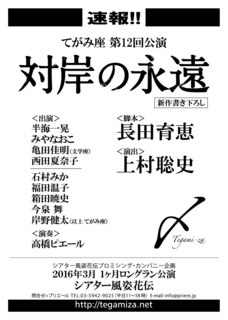 12回公演仮ちらし.jpg
