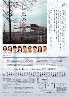 『対岸の永遠』チラシ裏_高解像度.jpg