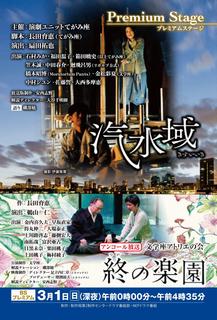 『汽水域』NHK広報用ハガキ.jpg