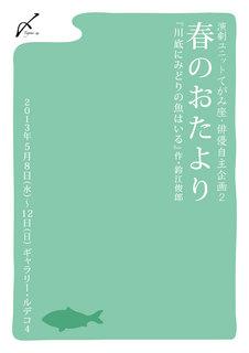 春のおたより_フライヤー表.jpg