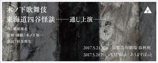 yotsuya_1200x480_02.jpg